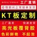 徐州工廠批發雙面寫真印刷logo異形雕刻覆膜PVC發泡板雪弗板KT板