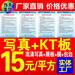 徐州廣告公司定制kt板制作設計廣告牌pvc泡沫