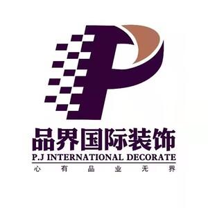 重庆新品界成装饰设计工程有限公司