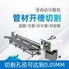 凱美激光切管機不銹鋼碳鋼管槽鋼切割全自動高精度