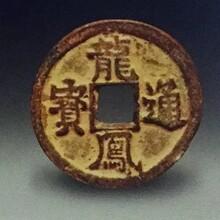 广西南宁高价私下交易,龙凤通宝,古钱币图片