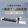 管材激光切割機三維切管機全自動上下料切管機