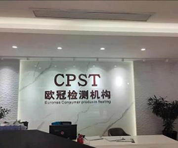 东莞市欧冠检测技术服务有限公司