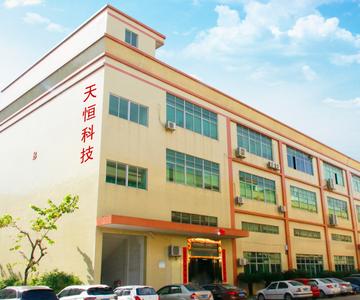 東莞市天恒科技有限公司
