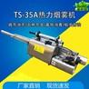 手提式脈沖熱力彌霧機TS-35A煙霧打藥機園林綠化噴藥機
