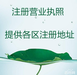 天津辦理道路運輸許可證需要什么材料?