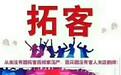 惠州市駕校拓客口腔拓客美業拓客不用愁,團隊來幫忙