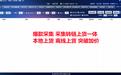 黑龍江拼多多無貨源店群群控軟件招商加盟、小象采集一鍵采集上貨