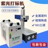 光纖激光打標機便攜式小型生產日期二維碼金屬雕刻機