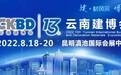 云南國際建筑及裝飾材料博覽會