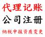 膠州本地辦理營業執照生產許可各類資質