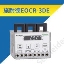 施耐德EOCR-3DE數碼型電動機保護器廠家圖片