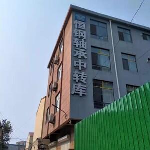瓦房店恒钢轴承有限公司