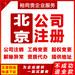 北京代理記賬納稅申報代辦營業執照公司變更股權變更