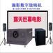 瀚影露天汽車影院放映機設備FM音頻發射流動放映機生產廠家