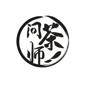 福建问茶师茶业有限公司