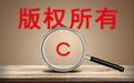 中絡智合淺析:注冊版權有什么用