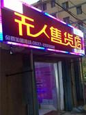 天津自动售货合作项目无人售货店合作自动售货机厂家