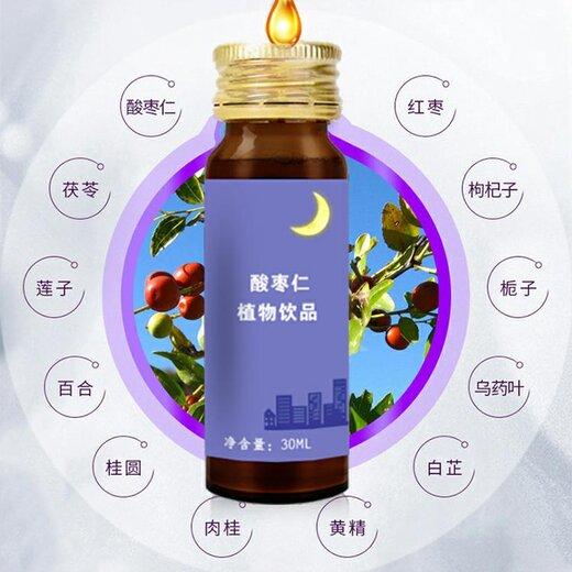 酸棗仁植物飲品定制加工酸棗仁液飲合作方式靈活