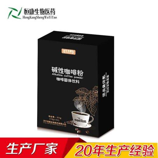 堿性咖啡生產廠家批發定制各種咖啡固體飲料