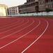 桂林硅PU塑膠球場塑膠跑道工程