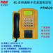 刷卡式電話機/4G全網通/學校/校園公共/校訊通親情電話機/PTW520
