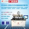 SFS30AD2000太阳能激光划片机晶硅划片机