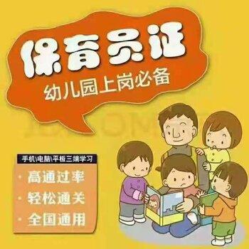 考保育員證有學歷要求嗎?北京考保育員證哪里報名?