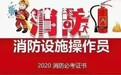 北京通州區考中控員哪里考?怎么報名?費用多少錢?