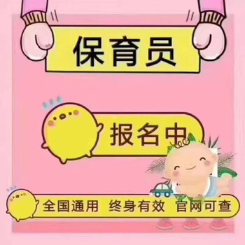 保育員證怎么考?保育員考試難不難考?北京哪里培訓保育員?