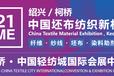 2021中國坯布紡織新材料展(紹興柯橋)化纖紗線展