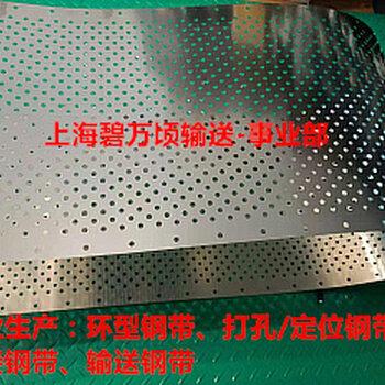 打孔焊接鋼帶沖孔輸送帶定位孔環型鋼帶加工
