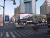長春市區商圈大型戶外LED屏廣告