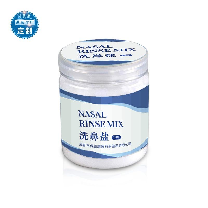 成都保益康洗鼻盐贴牌定制生产鼻腔清洁用品