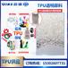 廣東醫療級tpu原料