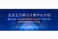 五方橋機房/高電機柜/服務器托管/云?;ヂ撟越↖DC數據中心