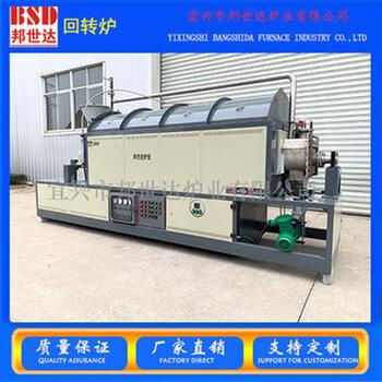 電加熱回轉窯爐粉體材料燒結爐工業回轉窯