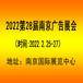 2022年第28届南京广告展会