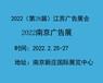 2022第28届江苏广告展—南京广告展