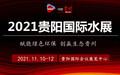 2021中國水處理展覽會2021全國水處理展覽會_西南水務大會