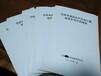 信陽市合作股權合并項目可行性報告/可研報告編寫機構