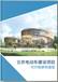 鎮江市工業農業服務業項目商業計劃書/投資報告/ppt設計重要性