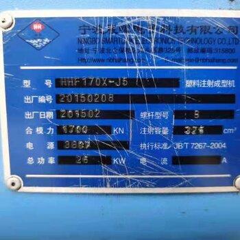 宁波海航170伺服二手注塑机