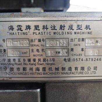 宁波海霆128二手注塑机